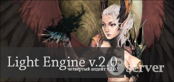 Light Engine v2.0.4