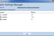 Skyrim Settings Manager (SKSM)