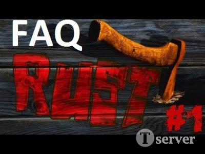 Ответы получай вопросы (FAQ) Rust